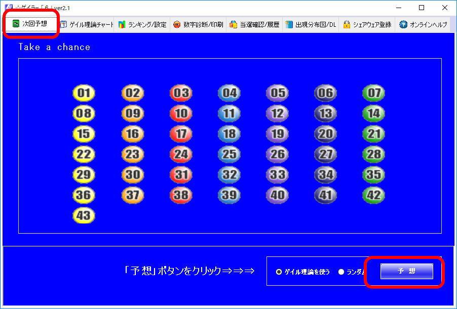 ■②ゲイラーソフトを先ずは使ってみる【ロト6、ロト7、ミニロト、当選番号予想】