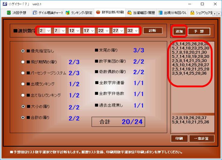 ■⑤予想番号のマークシート印刷【ロト6、ロト7、ミニロト、当選番号予想】