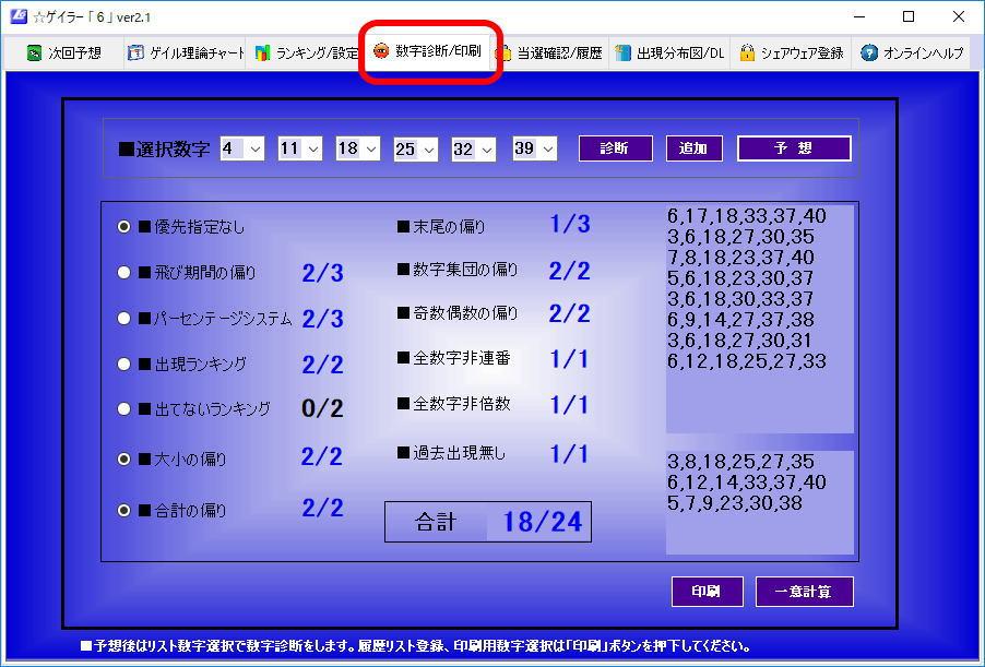 ■③ロトくじの数字診断【ロト6、ロト7、ミニロト、当選番号予想ゲイラーソフト】
