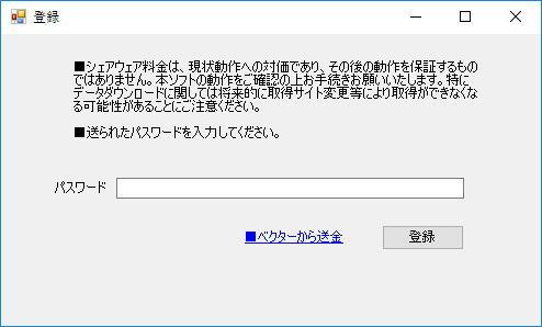 ■⑦ゲイラーソフトのソフト登録方法ロトくじの当選確認【ロト6、ロト7、ミニロト、当選番号予想】