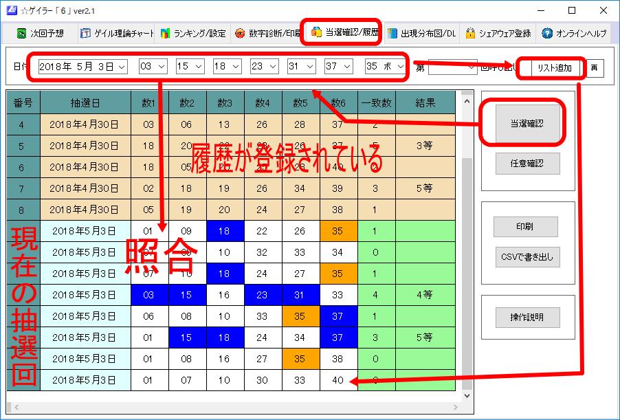 ■⑥ロトくじの当選確認【ロト6、ロト7、ミニロト、当選番号予想ゲイラーソフト】
