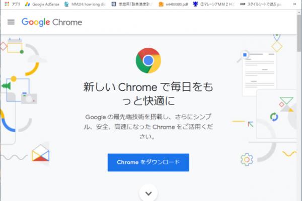 グーグルクローム(Chrome)のキャッシュを削除する一番簡単な方法、ワードプレス子テーマのCSSが反映しないときはこの方法を使うべし