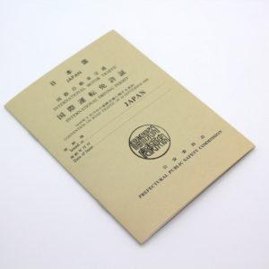 MM2H申請のために国際免許証を取得して来ました
