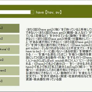 英和辞書付音声英単語帳(英単語を覚える早道ソフト)