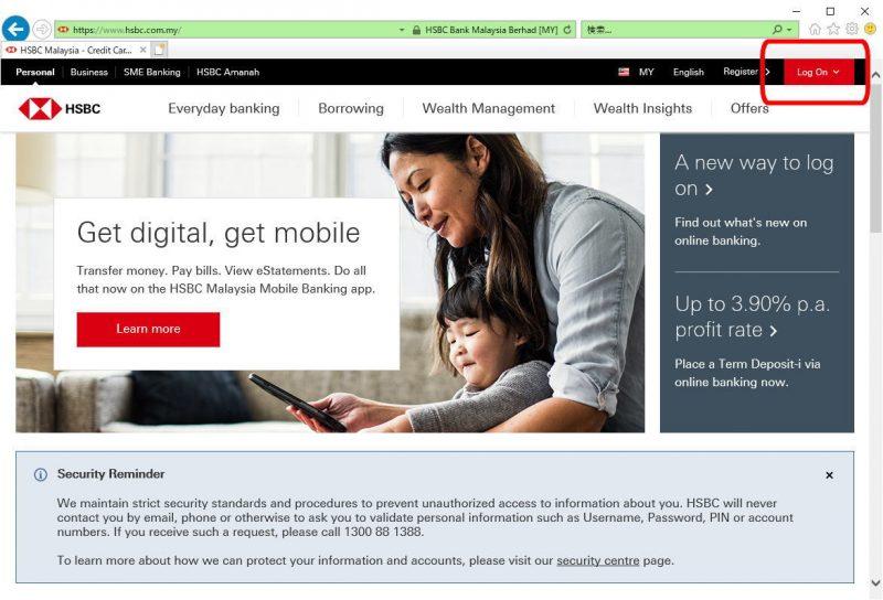 マレーシアHSBC銀行のオンラインバンキング操作方法
